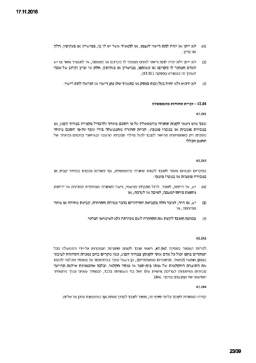 document-page-023